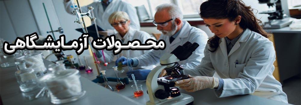 محصولات آزمایشگاهی