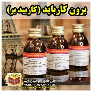 برون کارباید ( کاربید بور ) Boron carbide