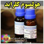 هولمیوم کلراید Holmium Chloride