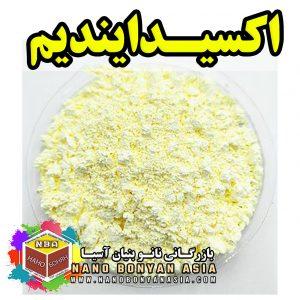 اکسید ایندیم ( ایندیوم اکسید ) Indium Oxide Ino