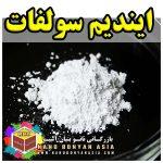 ایندیم سولفات Indium Sulfate