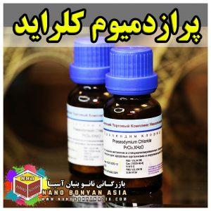 پرازدمیوم کلراید Presidium chloride III