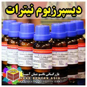 دیسپرزیوم نیترات Dysprosium nitrate pentahydrate
