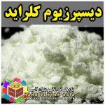 دیسپرزیوم کلراید Dysprosium (III) chloride
