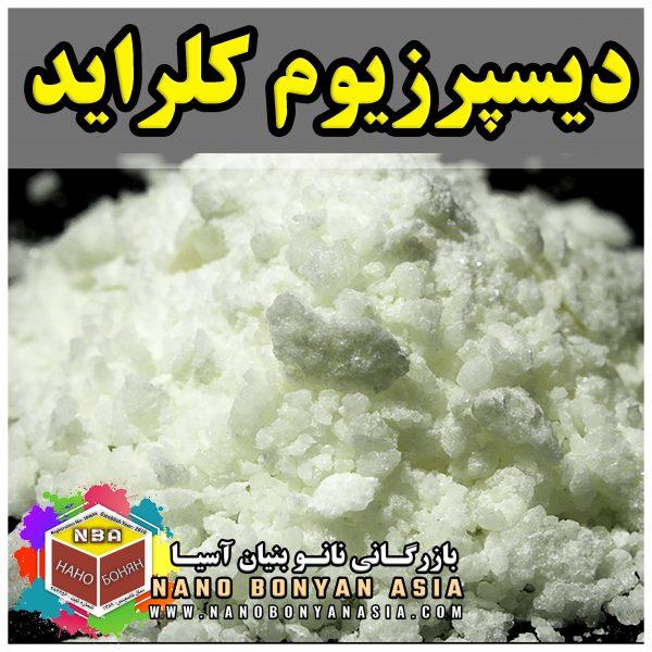 dysprisium-trichloride-0