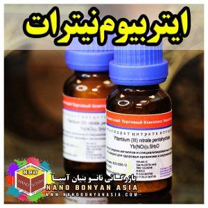 ایتربیوم نیترات Ytterbium Nitrate